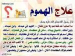 Hadith: Duaa for worries and sadness