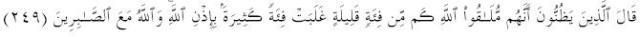 Surat Al-Baqarah Ayah 249
