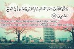 Allah is with the Patient