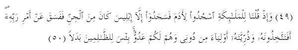 Surat Al Kahf 18: Ayah 50