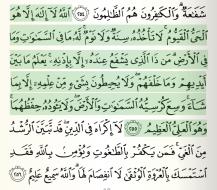 Ayat Al Korsi: ( من قرأ آية الكرسي دبر كل صلاة لم يمنعه من دخول الجنة إلا أن يموت )