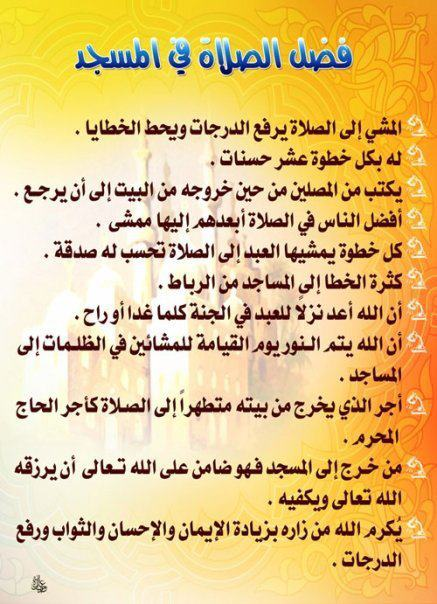 Benefits of praying in mosque