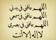 Duaa: For good health in one's faculties