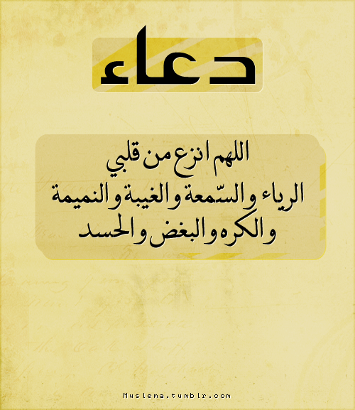 Duaa: To purify one's heart