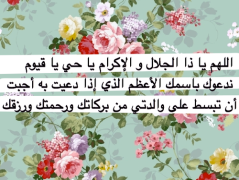 Duaa: For mother