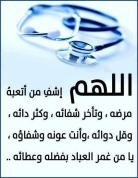 Duaa: For sick