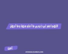 Duaa: O Allah forgive my sins