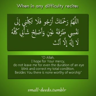 Duaa: When in difficulty