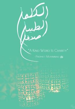 Hadith: A kind word