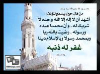 Hadith: Upon hearing athan