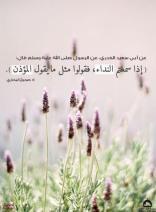 Hadith: Athan