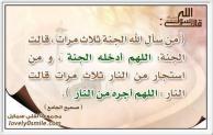 اللهم إنا نسألك الجنة اللهم إنا نستعيذ بك من النار Hadith: Asking for Jannah