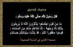 Hadith: Meeting to remember Allah