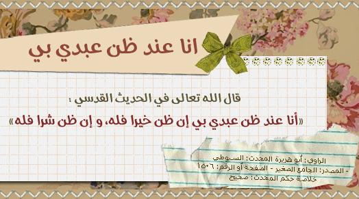 حسن الظن بالله Positive Belief Of Allah Learning About Islam