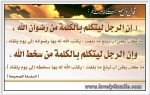 Hadith: What you say