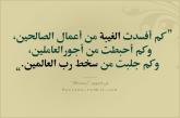 Wisdom: Ibn Al-Jawzi and Ghaiba