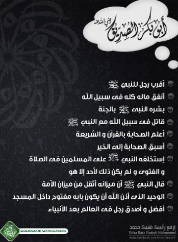 Inspiration: Abu Bakr
