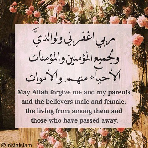 Duaa: Our parents
