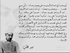 Sayyid Kotb: The Patience of Ayoub