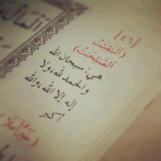 SobhanAllah Elhamdullilah AllahuAkbar