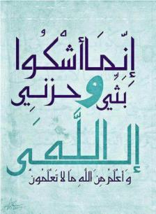 I tell Allah