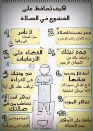 Ways to maintain khushoo3
