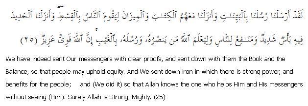 Surat Al-Hadid: Ayah 25
