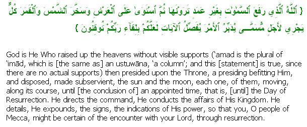 Surat Al-Ra'd: Ayah 2