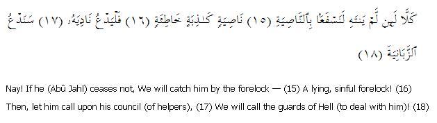 Surat Al-Alaq 96: Ayah 15-18