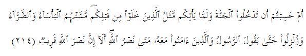Surat Al-Bakarah 2: Ayah 214