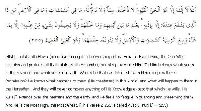 Surat Al-Baqarah 2: Ayah 255