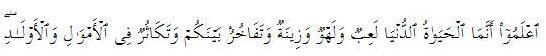 Surat Al-Hadid 57: Ayah 20