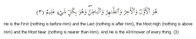 Surat Al-Hadid 57: Ayah 3
