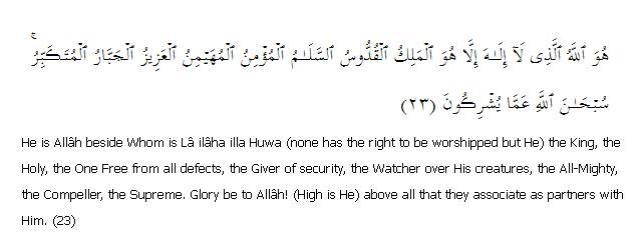 Surat Al-Hashr 59: Ayah 23