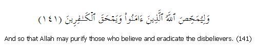 Surat Al-Imran 3: Ayah 141