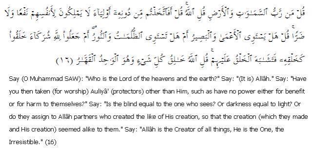 Surat Al-Rad 13: Ayah 16