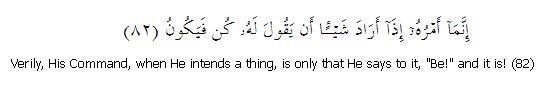 Surat Yassin 36: Ayah 82