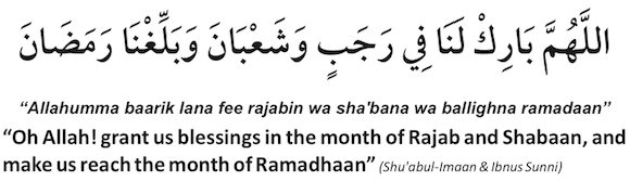 Invocation for the months of Rajab and Shabaan