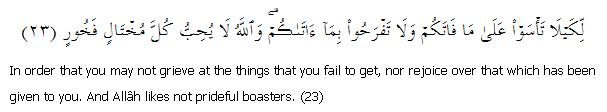 Surat Al-Hadid 57: Ayah 23