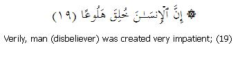 Surat Al-Maarij 70: Ayah 19