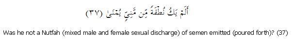 Surat Al-Qiyamah 75: Ayah 37