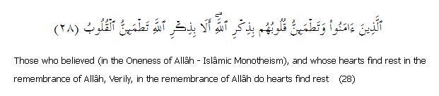 Surat Al-Rad 13: Ayah 28