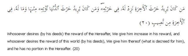 Surat Ash-Shoura 42: Ayah 20